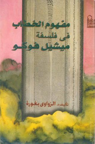 كتاب مفهوم الخطاب في فلسفة ميشيل فوكو - د.الزواوي بغورة