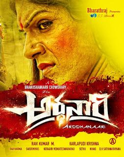 Ardhanari (2016) Full Telugu Movie Watch Online Free