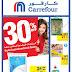 عروض كارفور الإمارات من 4 حتى 10 مارس 2018 خصم على المنتجات
