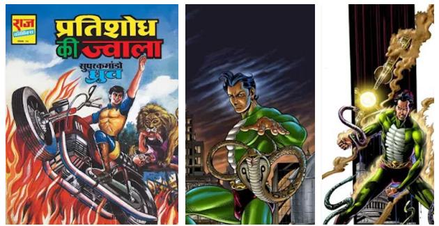 Raj Comics (Hindi हिंदी) Mobile Apps - Youth Apps