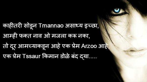 Sad Love Quotes For Girlfriend In Marathi Nemetasaufgegabeltinfo