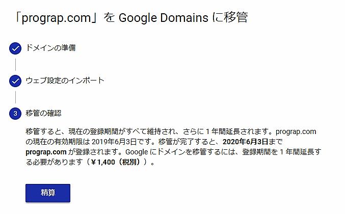 「Google Domains」ドメイン移管の支払画面