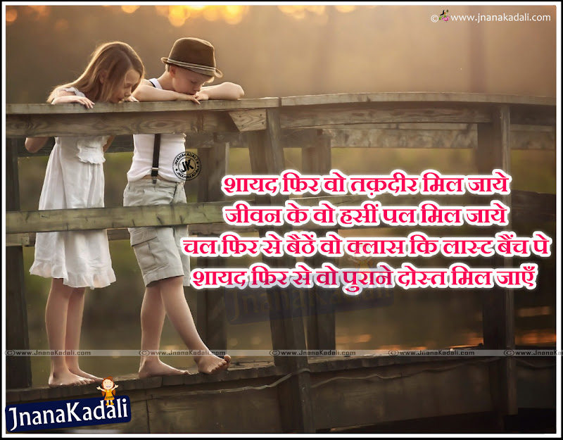 Best Friend Quotes Heart Touching In Hindi