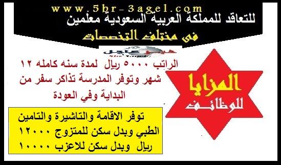 وظائف بالسعودية للمعلمين بمختلف التخصصات براتب 5000 ريال وبدلات تصل 12 الف ريال - التقديم على الانترنت