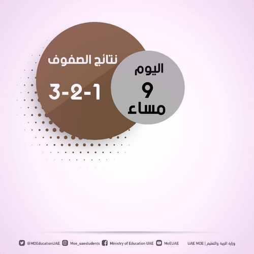 اعلان نتائج امتحانات الصفوف (1-2-3) من خلال نظام المنهل و ايسيس