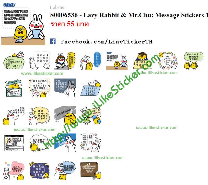 Lazy Rabbit & Mr.Chu: Message Stickers 1