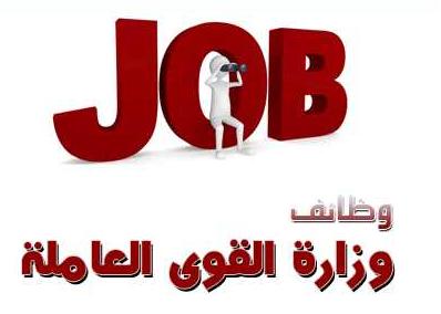وزارة القوى العامله تنشر 154 فرصة عمل بالخليج من غدا الأحد، وحتى الخميس 19/10/2017