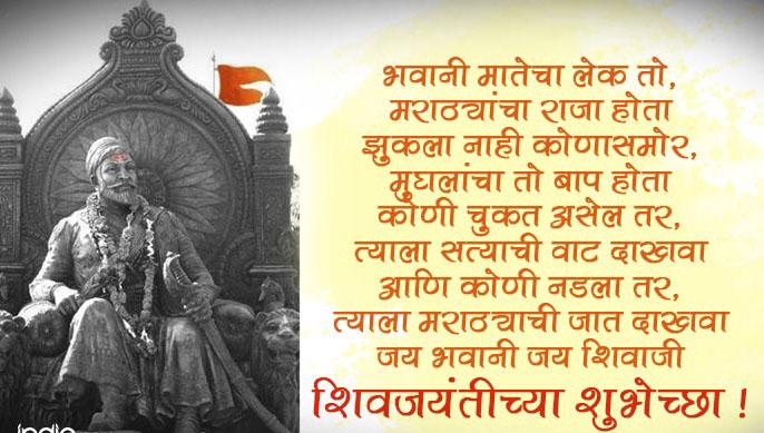 shiv jayanti images, shiv jayanti wishes,