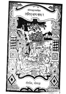upanishidobhasya
