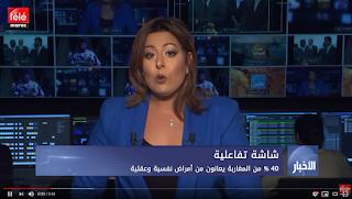 شاشة تفاعلية: 40% من المغاربة يعانون من أمراض نفسية وعقلية
