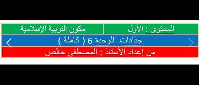 جذاذت التربية الاسلامية الوحدة السادسة كاملة للمستوى الأول