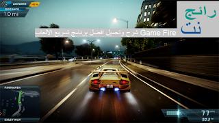 شرح بالصور برنامج Game Fire لتسريع العاب الكمبيوتر بسهولة ونحميل مباشر