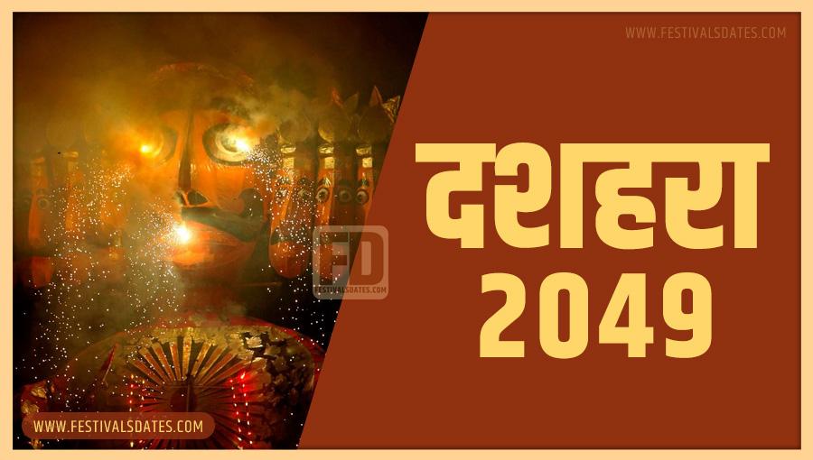 2049 दशहरा तारीख व समय भारतीय समय अनुसार