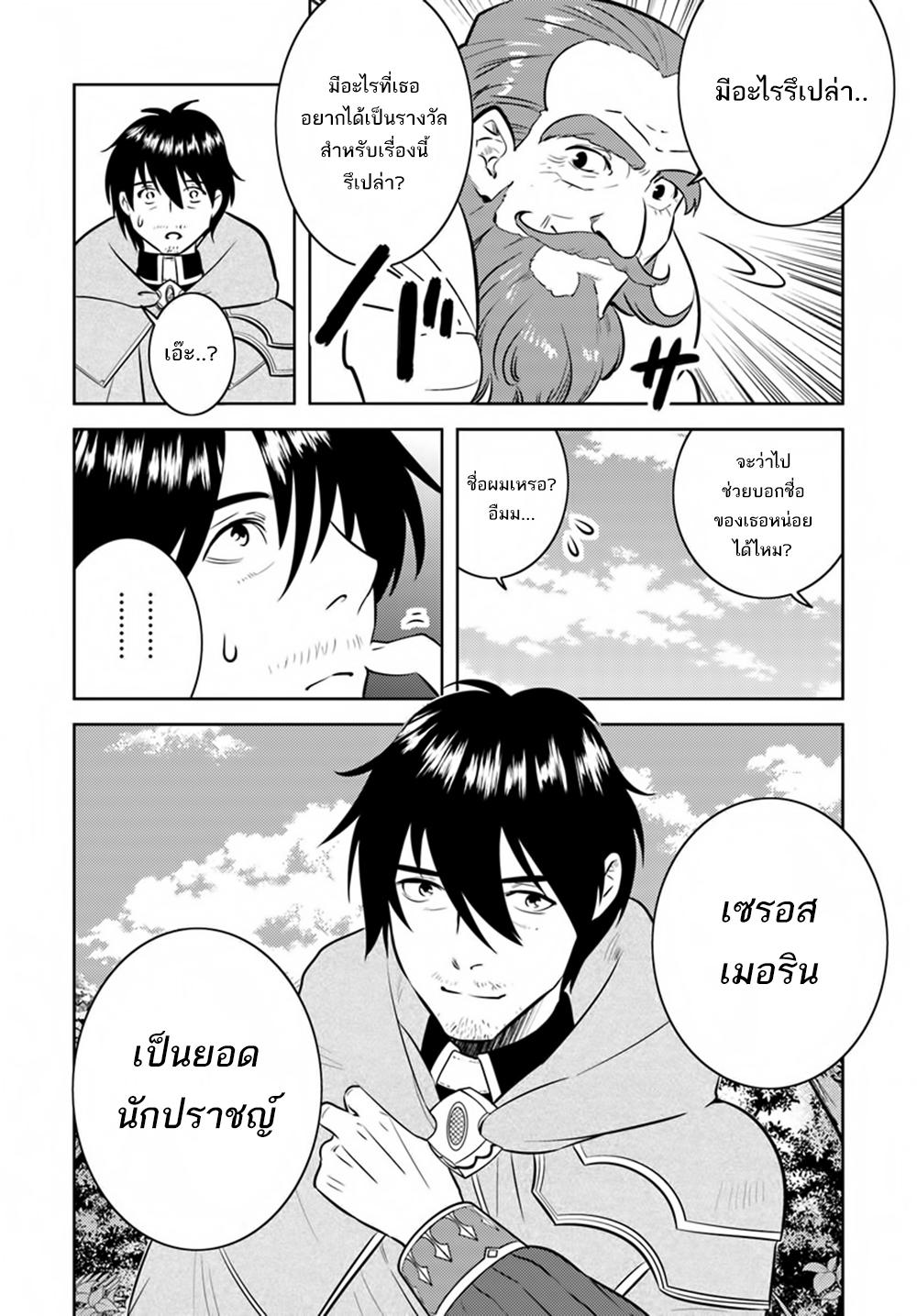 อ่านการ์ตูน Arafoo Kenja no Isekai Seikatsu Nikki ตอนที่ 2 หน้าที่ 27