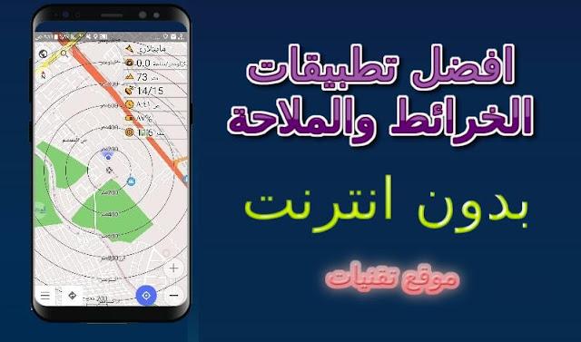 https://www.te9nyat.com/2019/04/maps-without-Internet.html