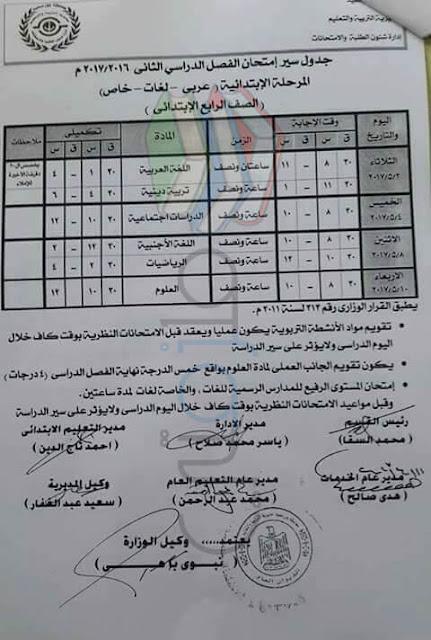 جدول امتحانات الصف الرابع الابتدائي 2017 الترم الثاني محافظة بورسعيد