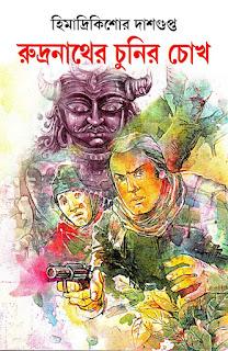 Himadrikishore Dasgupta Bengali Detective Story