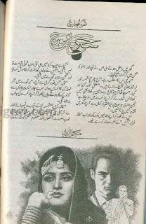 Sehar ka sooraj by Samra Bukhari Online Reading