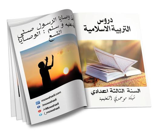 درس من وصايا الرسول صلى الله عليه وسلم: الوصايا التسع للسنة الثالثة اعدادي