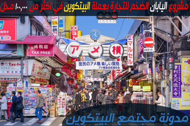 مشروع اليابان الضخم Bitpoint