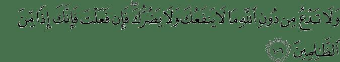 Surat Yunus Ayat 106
