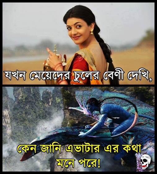 Bengali Funny Quotes For Facebook – Daily Motivational Quotes