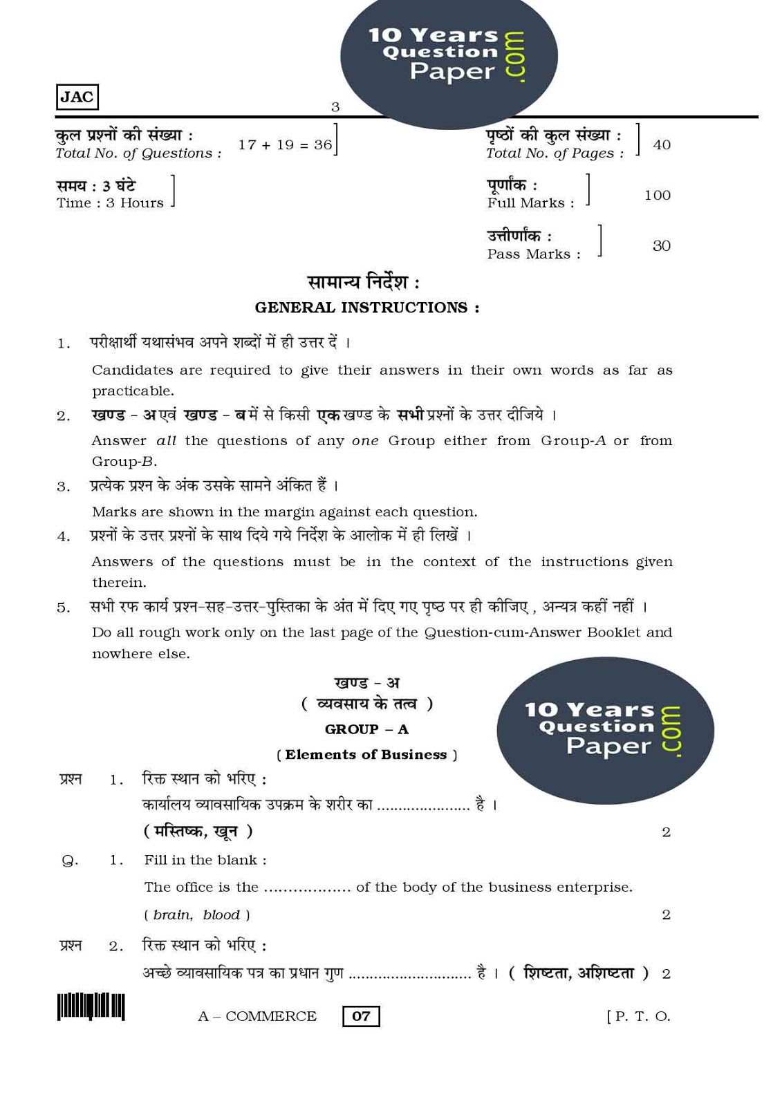 jharkhand board commerce sample paper class   jac class 12th 2016 commerce question paper