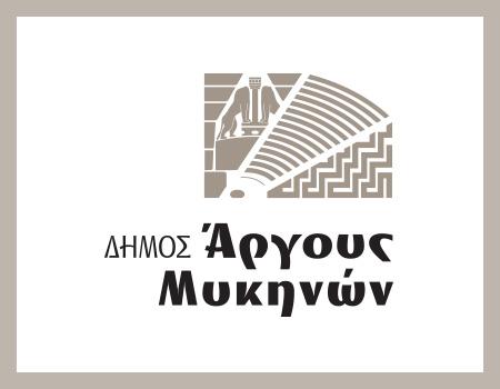 """Δήμος Άργους Μυκηνών: Η παράταξη """"Άλλος Δρόμος"""" διαστρεβλώνει την ουσία των όσων ειπώθηκαν στο Δημοτικό Συμβούλιο"""