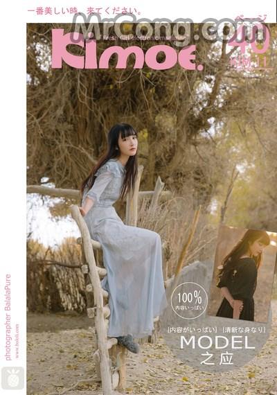 Kimoe Vol.011: Người mẫu Zhi Ying (之应) (41 ảnh)