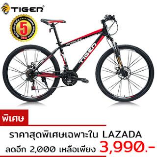 TIGER จักรยานเสือภูเขา Mountain Bike รุ่น MB ล้อ 26 นิ้ว เกียร์ 21 Speeds (ดำแดง)