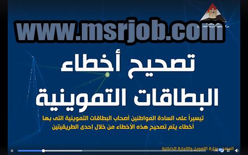 بيان عاجل من وزارة التموين بسرعة تصحيح أخطاء بطاقات التموين حتى شهر نوفمبر 2018