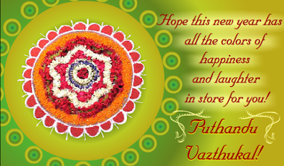 Puthandu 2017 Greetings And Text Messages