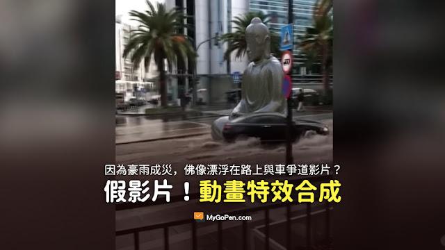 佛像 漂浮 影片 淹水 水災 中國 謠言