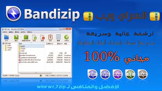 تحميل برنامج Bandizip المنافس والبديل لـ winrwr ,7zip  لضغط وفك الضغط الملفات