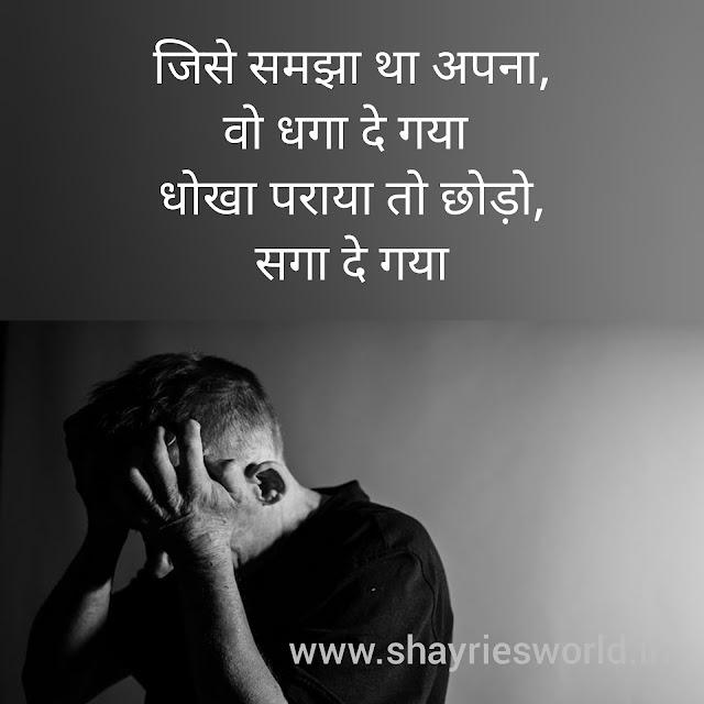 Dhokha Shayari | Pyar me Dhokha Shayari | 2019 Dhokha Shayari