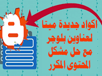 الدرس 147: حل مشكل المحتوى المكرر و اضافة اكواد ميتا جديدة لعناوين بلوجر