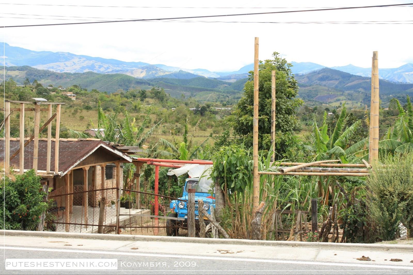 Во дворе дома в Колумбии