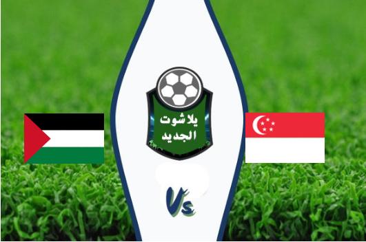 نتيجة مباراة فلسطين وسنغافورة بتاريخ 10-09-2019 تصفيات آسيا المؤهلة لكأس العالم 2022