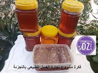 فكرة مشروع تجارة العسل الطبيعي بالتجزئة