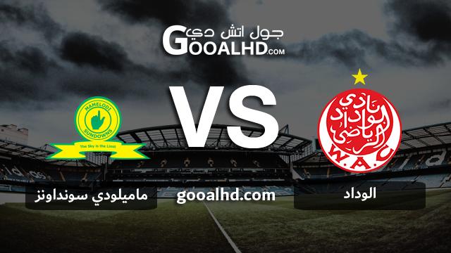 مشاهدة مباراة الوداد وماميلودي سونداونز بث مباشر اليوم اونلاين 16-03-2019 في دوري أبطال أفريقيا