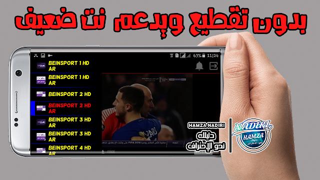 تحميل تطبيق Tele Tv Hd   لمشاهدة القنوات النايلسات والقنوات رياضيه