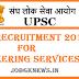 UPSC Recruitment 2017-18 For 588 Engineers Vacancies Apply Now