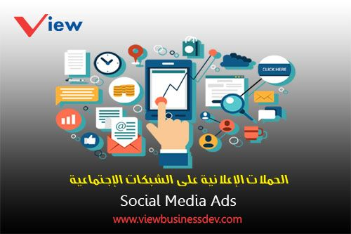 الحملات الإعلانية على الشبكات الإجتماعية