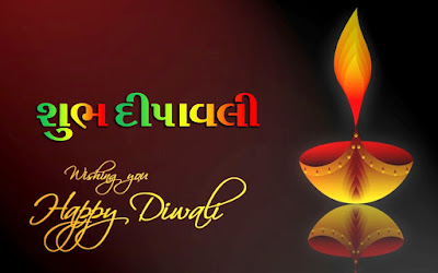 latest-happydiwali-in-gujarati-photos-pics-sms-2018