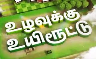 Uzhavukku Uyiroottu 22-04-2017 Puthiya Thalaimurai Tv