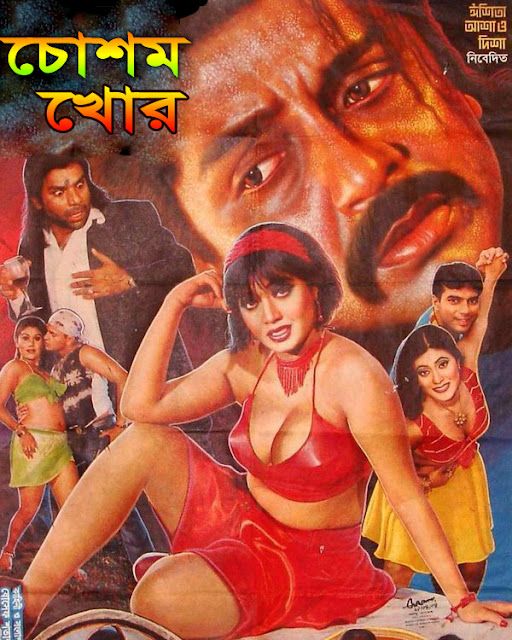 Coshom Khor Bangla Hot Movie Ft. Alekjandar Bo and Poly Full HD 720p