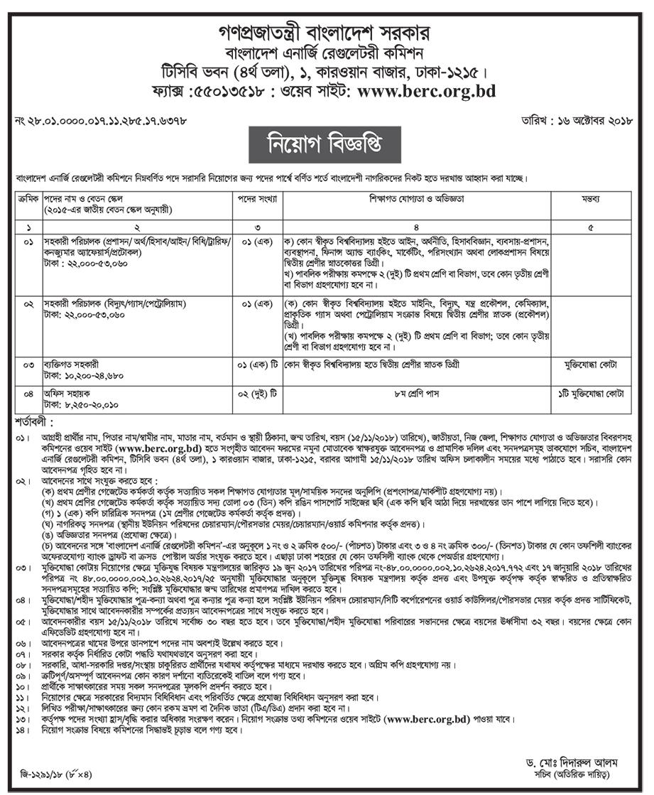 Bangladesh Energy Regulatory Commission (BERC) Job Circular  2018