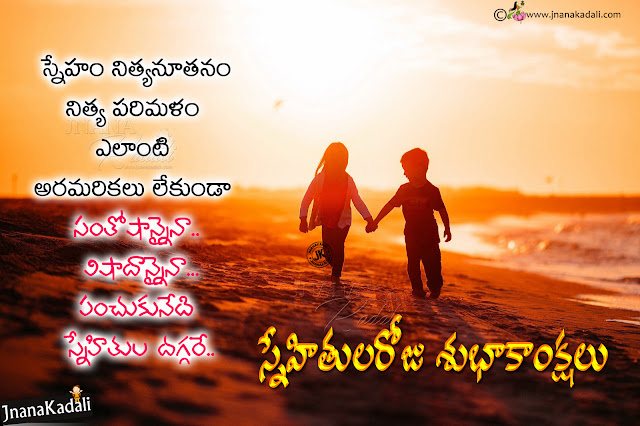 happy friendship day quotes in telugu, friendship day online quotes greetings, best friendship day telugu heart touching messages