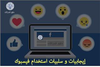 إيجابيات و سلبيات استخدام فيسبوك
