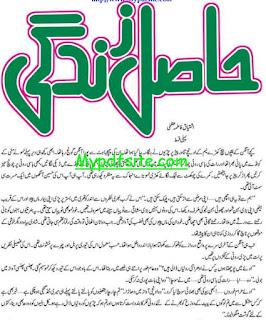 Hasil_e_Zindagi By Ishtiaq Fatima Uzma